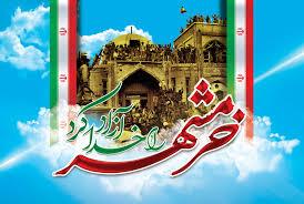 ویژه نامه سالروز آزادسازی خرمشهر