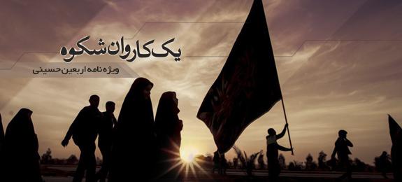 جایگاه اربعین حسینی از دیدگاه مقام معظم رهبری