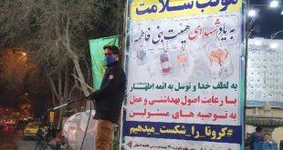 گزارش تصویری از موکب سلامت حسینیه بنی فاطمه اصفهان