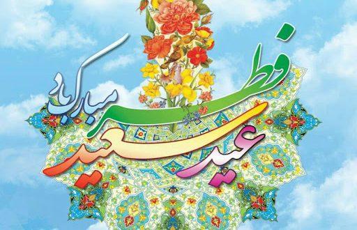عید فطر در قرآن کريم
