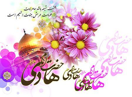ویژه نامه ولادت امام هادی (ع)