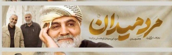 ویژه نامه سالگرد شهادت سردار دلها