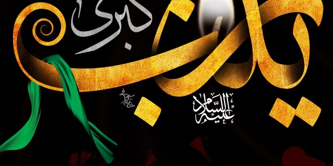 ویژهنامه وفات حضرت زینب سلام الله علیها